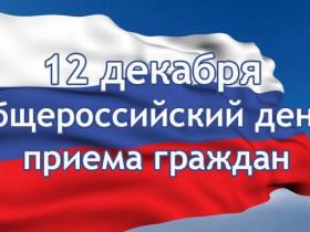 12 декабря 2016 года – общероссийский день приема граждан
