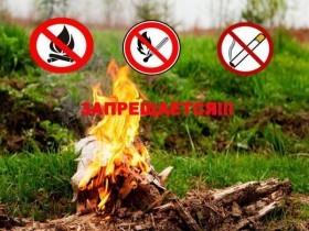 Распоряжением Правительства Республики Башкортостан от 25.04.2019г. № 410 на территории Республики с 30 апреля по 13 мая 2019 года введен особый противопожарный режим!