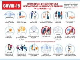 Рекомендации для работодателей по профилактике коронавирусной инфекции на рабочих местах